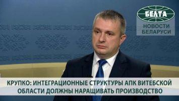 Крупко: интеграционные структуры АПК Витебской области должны наращивать производство