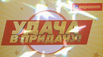 """Прямая трансляция розыгрыша 52-го тура игры """"Удача в придачу!"""""""