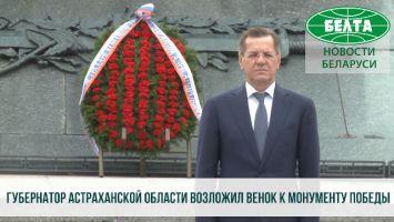 Губернатор Астраханской области возложил венок к монументу Победы в Минске
