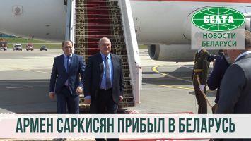 Армен Саркисян прибыл в Беларусь