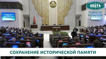 Научная конференция о сохранении исторической памяти в Палате представителей