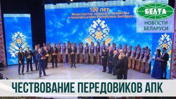 Передовиков АПК чествовали во Дворце Республики