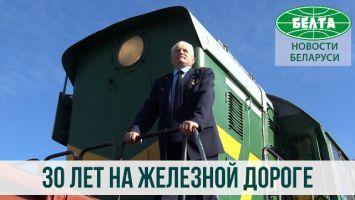 Владимир Мучинский 30 лет посвятил железной дороге
