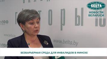 Романович о создании безбарьерной среды для инвалидов в Минске