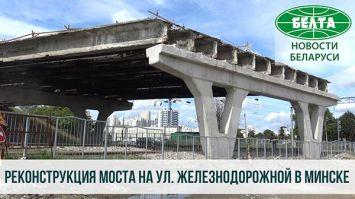 Реконструкция моста на ул. Железнодорожной в Минске