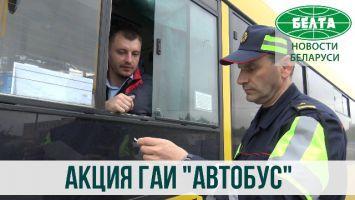 """Минская ГАИ проводит комплекс мероприятий """"Автобус"""""""