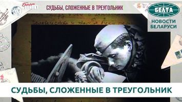 """Проект БЕЛТА и музея истории ВОВ """"Судьбы, сложенные в треугольник"""""""