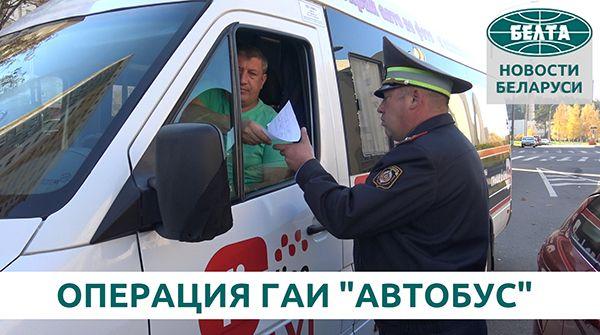 ГАИ возьмет под особый контроль автобусы и маршрутки