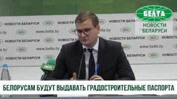 В Беларуси будет упрощена система получения разрешения на строительство для физлиц