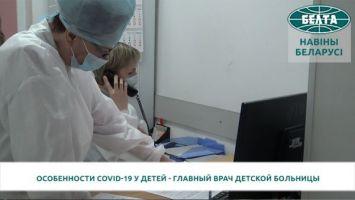 Особенности COVID-19 у детей - главный врач детской больницы