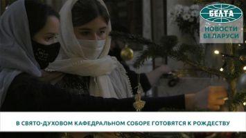 В Свято-Духовом кафедральном соборе готовятся к Рождеству