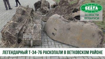 Фрагменты легендарного советского танка раскопали в поселке Золотой Рог