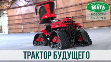 Футуристичный трактор МТЗ