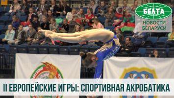 II Европейские игры: спортивная акробатика