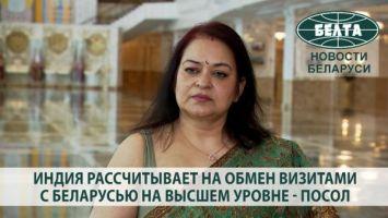 Индия рассчитывает на обмен визитами с Беларусью на высшем уровне - посол