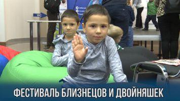 Фестиваль близнецов и двойняшек прошел в Минске