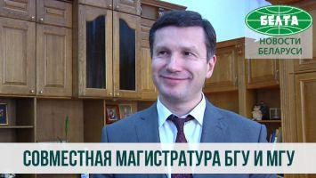 БГУ и МГУ открыли совместную магистратуру