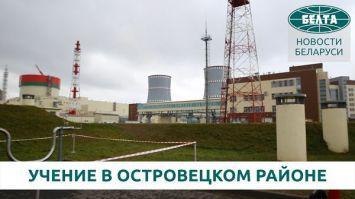 Учение по реагированию на радиационные аварии провели в Островецком районе