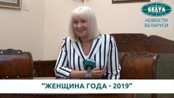 """Галина Ладисова удостоена награды """"Женщина года - 2019"""""""