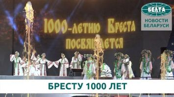 Брест отметил 1000-летний юбилей