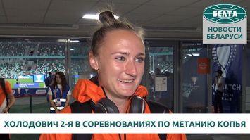 Татьяна Холодович заняла второе место в соревнованиях по метанию копья