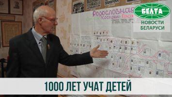 Белорусская династия педагогов с общим стажем более 1000 лет