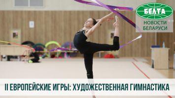 II Европейские игры: художественная гимнастика