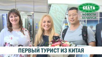 Первый турист из Китая прибыл в Беларусь по безвизовому режиму