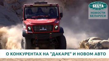 "Сергей Вязович о конкурентах на ""Дакаре"" и новом авто"