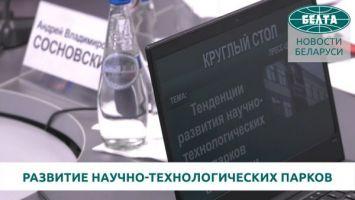 Тенденции развития научно-технологических парков в Беларуси