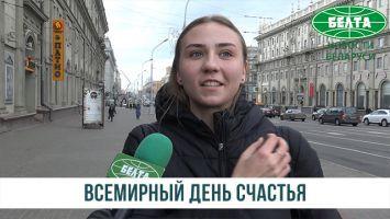 Что делает белорусов счастливыми