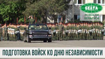 Подготовка войск Минского гарнизона ко Дню Независимости