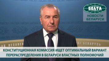 Конституционная комиссия ищет оптимальный вариант перераспределения в Беларуси властных полномочий