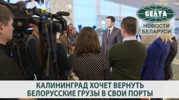 Калининград хочет вернуть белорусские грузы в свои порты