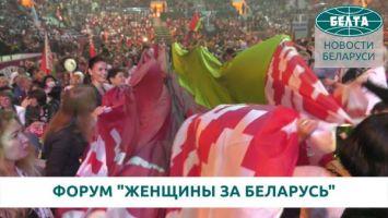 "Форум ""Женщины за Беларусь"""