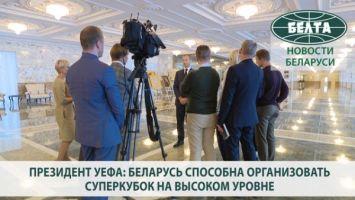 Президент УЕФА: Беларусь способна организовать Суперкубок на высоком уровне