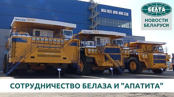"""БелАЗ поставит """"Апатиту"""" крупную партию самосвалов"""