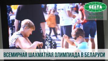 Сорокина: Всемирная шахматная олимпиада поднимет интерес к этому виду спорта в Беларуси