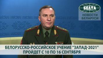 """Белорусско-российское учение """"Запад-2021"""" пройдет с 10 по 16 сентября"""