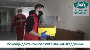 Белорусский Красный Крест передал гуманитарную помощь Дому ночного пребывания бездомных