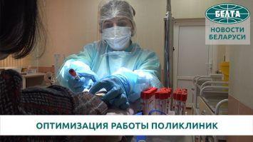 Оптимизация работы поликлиники для защиты населения от COVID-19