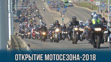 Байкеры открыли мотосезон-2018 в Минске