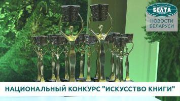 """Проекты БЕЛТА отмечены двумя наградами национального конкурса """"Искусство книги"""""""