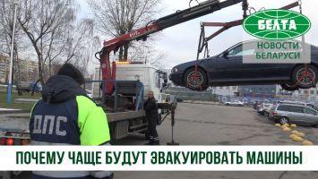 В Минске стали чаще эвакуировать машины
