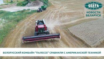 """Белорусский комбайн """"Палессе"""" сравнили с американской техникой"""