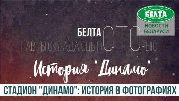 """Стадион """"Динамо"""": история в фотографиях"""