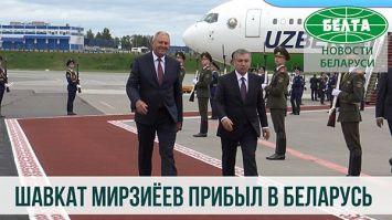 Шавкат Мирзиёев прибыл в Беларусь