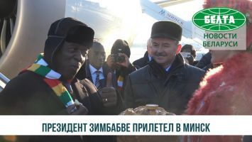Президент Зимбабве Эммерсон Мнангагва прилетел в Минск
