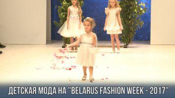 "Детская мода на ""Belarus Fashion Week - 2017"""