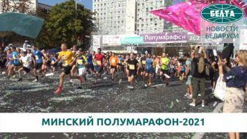 Минский полумарафон-2021